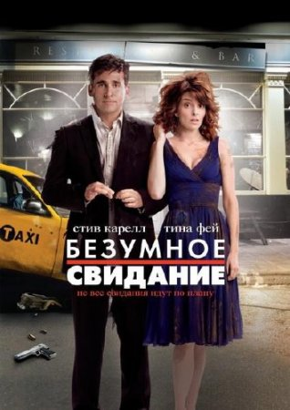 Безумное свидание фильм 2010
