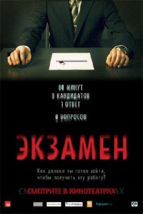 Экзамен фильм 2009