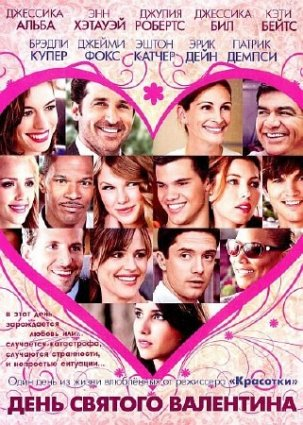 День Святого Валентина фильм 2010