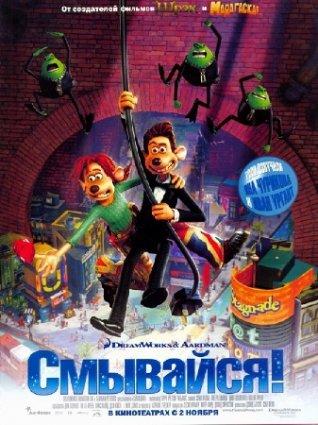 Смывайся - мультфильм 2006