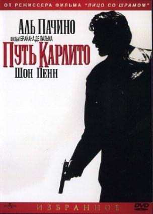 Путь Карлито - фильм 1993