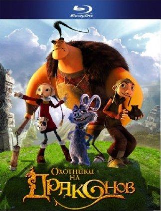 Охотники на драконов мультфильм 2008
