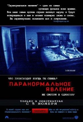 Паранормальное явление фильм 2007