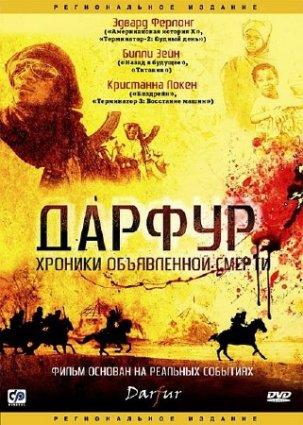 Дарфур: Хроники объявленной смерти - фильм 2009