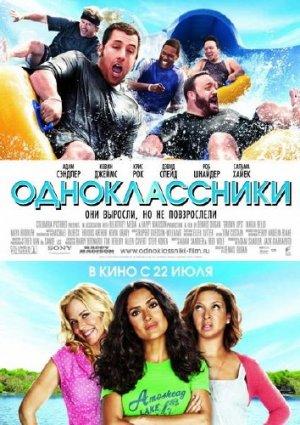Одноклассники - фильм 2010